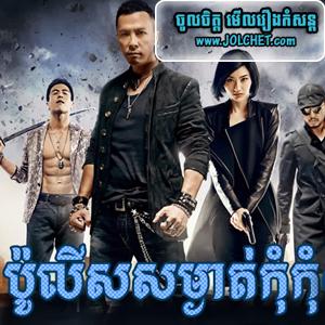 Jet Li Movie