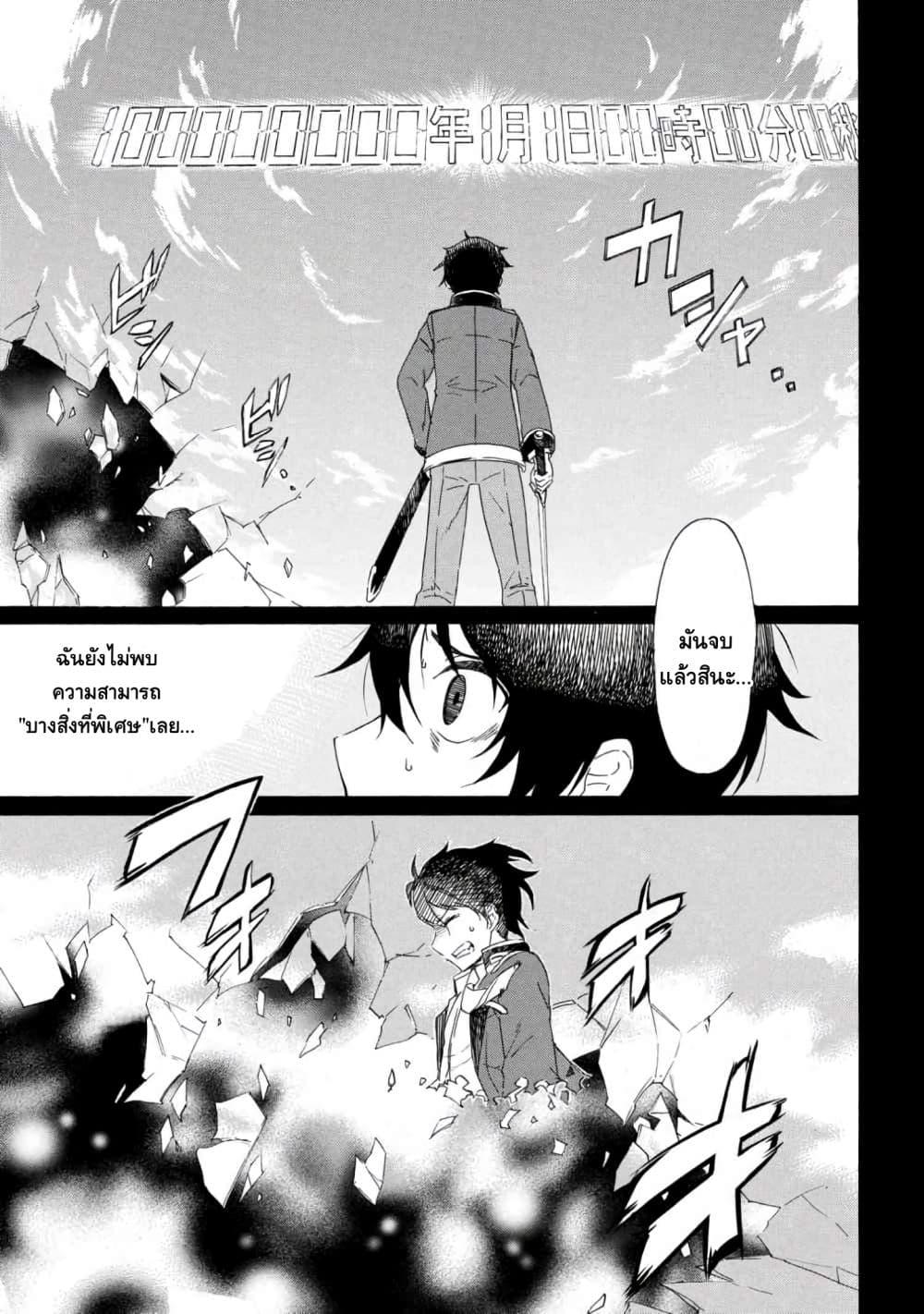 อ่านการ์ตูน Ichioku-nen Button o Renda Shita Ore wa Kizuitara Saikyou ni Natteita ตอนที่ 1.3 หน้าที่ 13