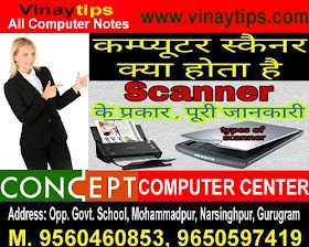 Scanner क्या है ? Scanner कितने प्रकार के होते है ? पूरी जानकारी हिंदी में।