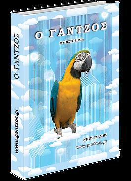 Ο Γάντζος - Δωρεάν μυθιστόρημα από τον Νίκο Τσάμη