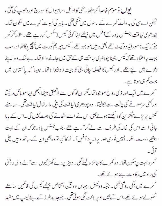 Kanza Zafar PDF Urdu Novels
