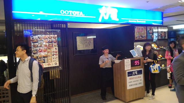 【台北車站美食】大戶屋日本料理餐廳(微風台北車站店)