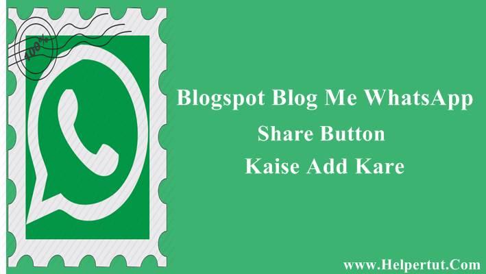 blogspot blog me whatsapp share button kaise lagaye