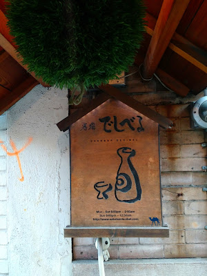Enseigne de Décibel Sake Bar - Le Chameau Bleu Blog Voyage New York City USA