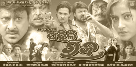 pahili raja oriya film