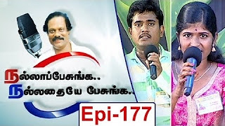 Nalla Pesunga Nalladhaye Pesunga | Epi 177 | 07/05/2016 | Kalaignar TV