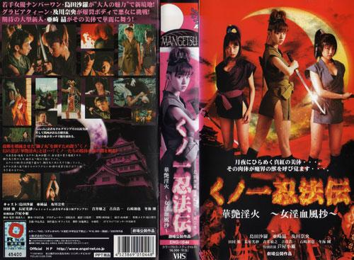 Kunoichi nimpoden: Kaen imbi (2002)