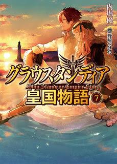 [内堀優一] グラウスタンディア皇国物語 第00-07巻