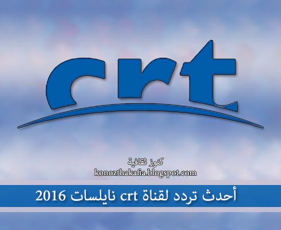 تردد قناة crt الجديد نايلسات