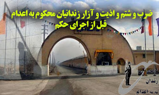 Image result for ضرب و شتم زندانیان محکوم به اعدام در زندان
