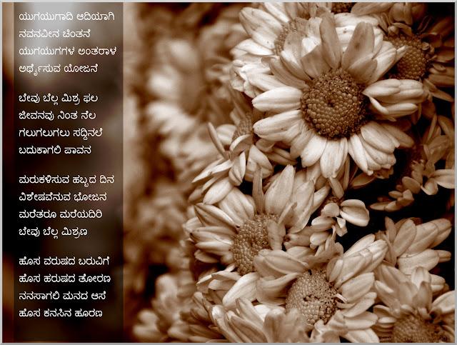 ಯುಗಾದಿ – ನಮನ