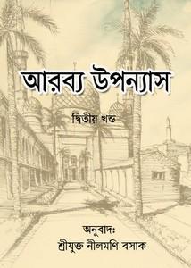 Arabya Upanyas ebook pdf