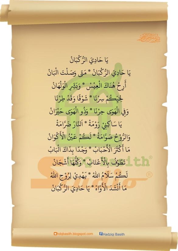 Teks Ya Hadiyar Rukban | يَا حَادِيَ الرُّكْبَانْ
