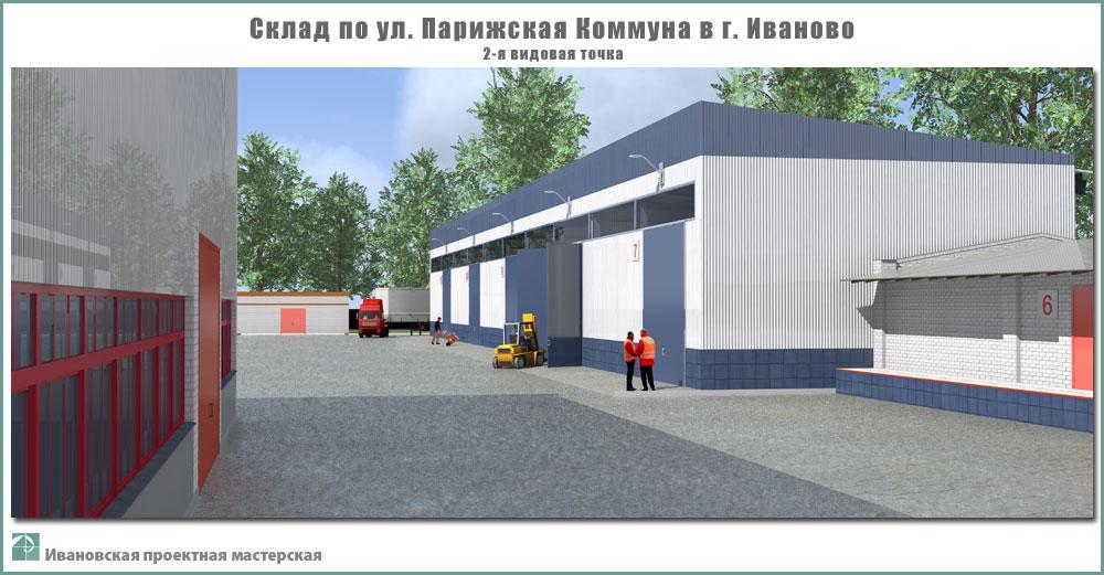 Проект склада по ул. Парижская Коммуна в г. Иваново - Перспектива