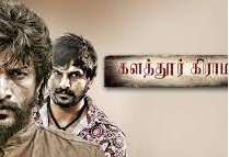 Kalathur Gramam 2017 Tamil Movie Watch Online