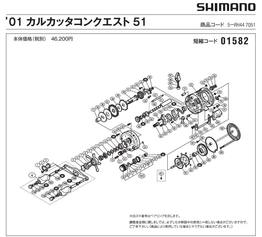shimano calcutta conquest 2000's models 50 100 200 300 400 ...