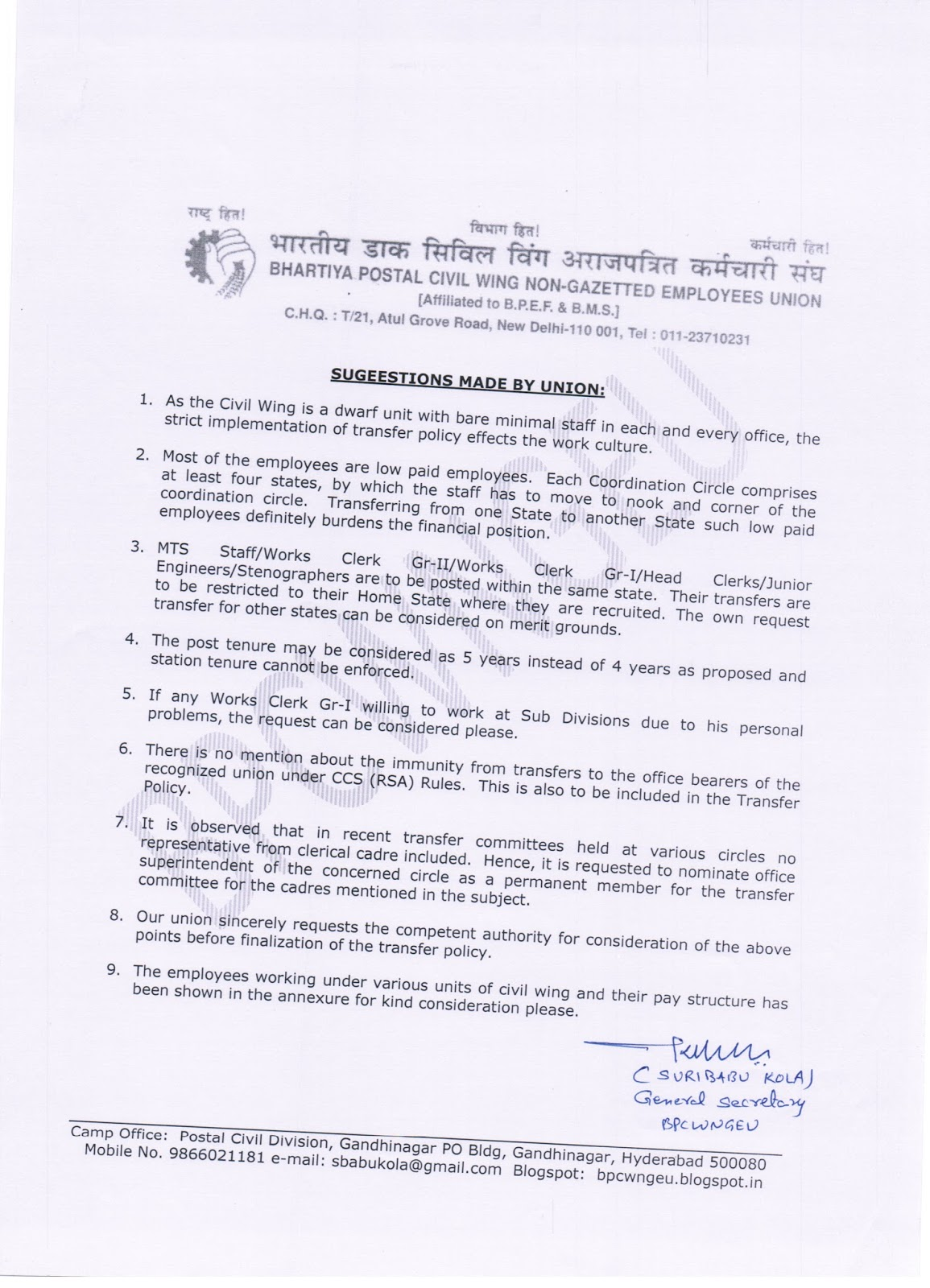 letter addressed to honble secretary department of posts on transfer policy of civil wing