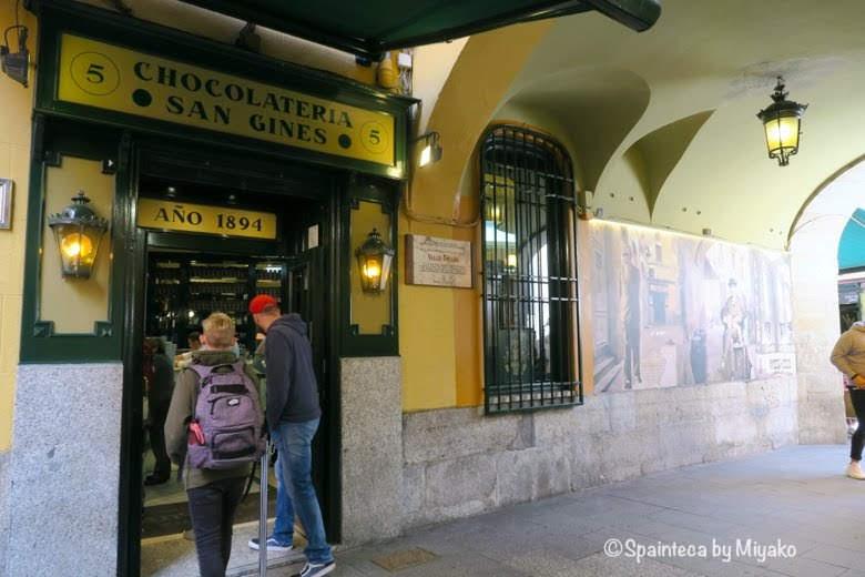 Chocolatería San Ginés スペイン・マドリードの老舗サンヒネスの入口