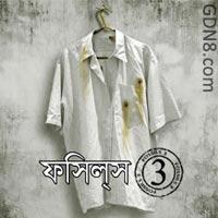 Bhoot Aar Tilottoma 2 - Rupam Islam - Fossils 3