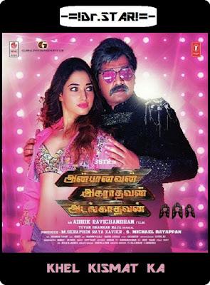 Anbanavan Asaradhavan Adangadhavan 2017 Dual Audio 720p UNCUT HDRip