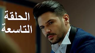شاهد اللؤلؤة السوداء الحلقة 9 مترجمة للعربية