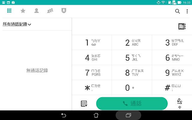 喇叭、擴充電源、平板「三位一體」的 ASUS ZenPad Z380KL + Audio Cover - 37