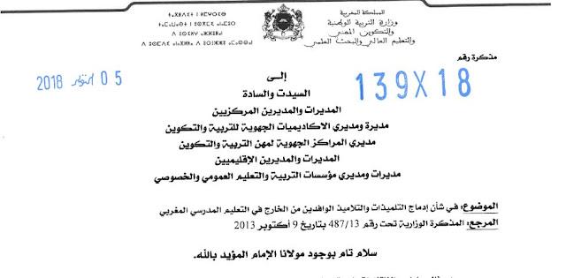 مذكرة وزارية رقم 18-139 في شأن إدماج التلميذات والتلاميذ الوافدين من الخارج في التعليم المدرسي المغربي