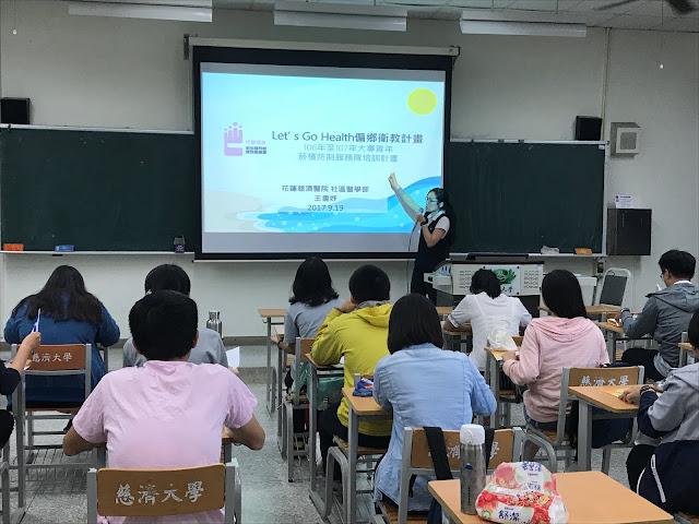 2017年第一梯次服務隊招募說明會(慈濟大學場)