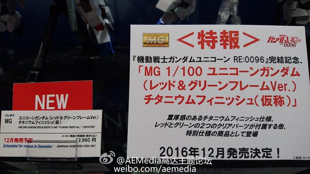 MG 1/100 RX-0 Unicorn Gundam [RE:0096 Red and Green Psycho Frame Titanium Finish Ver.]
