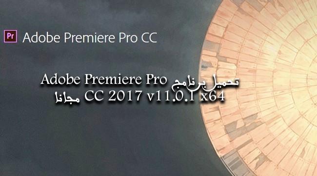 تحميل برنامج Adobe Premiere Pro CC 2017 v11.0.1 x64 مجانا