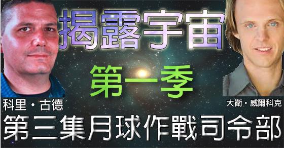 揭露宇宙 (Discover Cosmic Disclosure):第一季第三集—月球作戰司令部