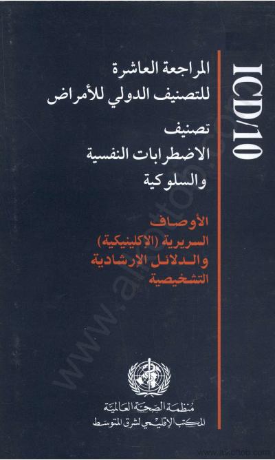المراجعة العاشرة لتصنيف الدولي للامراض - تصنيف الاضطرابات النفسية و السلوكية  ICD/10- pdf