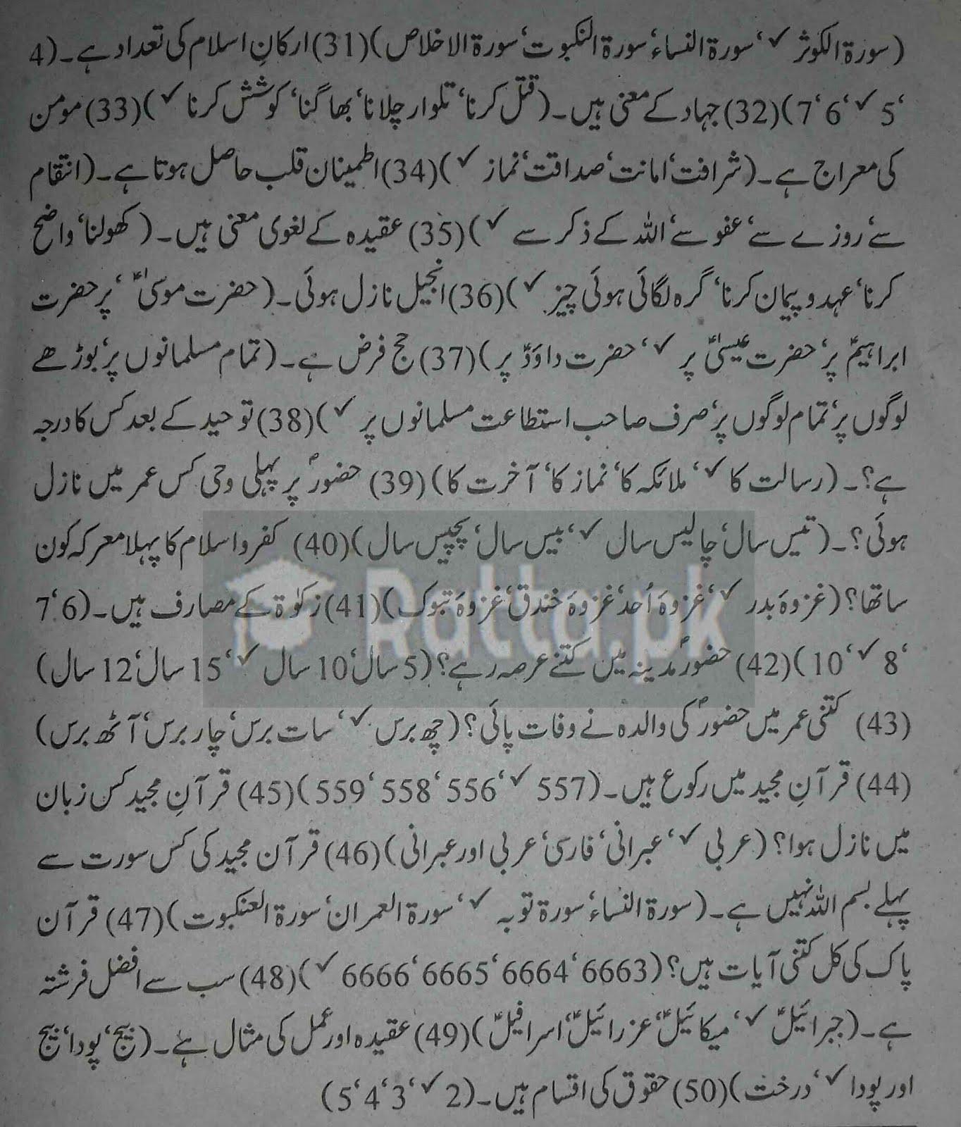 11th class Islamiat Guess Paper 3