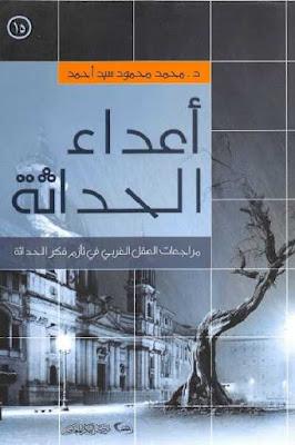 كتاب أعداء الحداثة - مراجعات العقل الغربي في تأزم فكر الحداثة