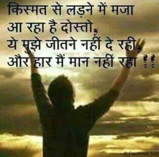 Motivational Sayings in Hindi