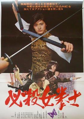Etsuko Shihomi, Sonny Chiba, Yasuaki Kurata