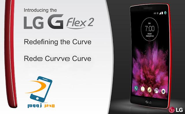 سعر ومواصفات LG G Flex2 بالصور والفيديو