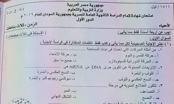 امتحان السودان احياء للصف الثالث الثانوى الدور الأول2019 - موقع مدرستى