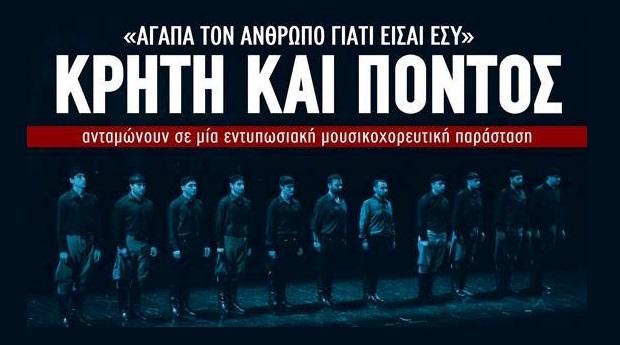 """Αλλάζει η ημερομηνία στην παράσταση """"Κρήτη και Πόντος"""", στο θέατρο Βράχων """"Μελίνα Μερκούρη"""""""