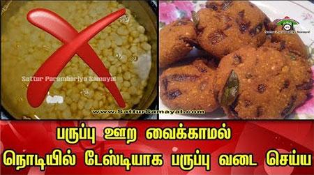 Easy Paruppu Vada Making Without Soaking (Dal) | Samayal tips