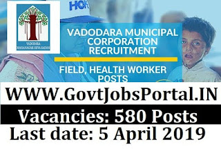 Vadodara Municipal Corporation Recruitment 2019
