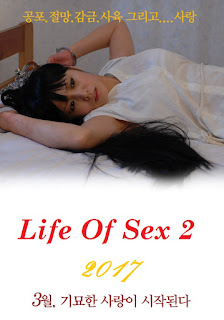 Life Of Sex 2 (2017)