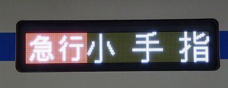 東京メトロ副都心線 西武線直通 急行 小手指行き6 西武6050系平日表示(2016.3消滅)