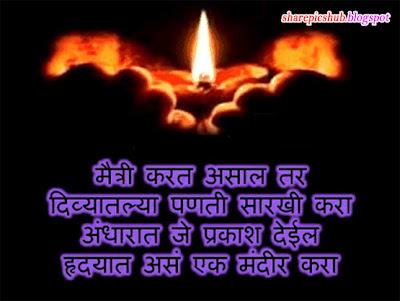 Best Friend Quotes Marathi