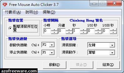 Free Mouse Auto Clicker 3.7 免安裝中文版 (3.8.6 英文版) - 免費滑鼠連點程式 - 阿榮福利味 - 免費軟體下載
