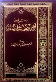 ما صح من آثار الصحابة في الفقه - زكريا بن غلام قادر الباكستاني