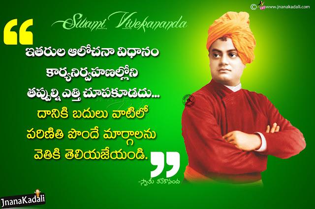 vivekananda quotes in telugu, swami vivekananda messages on success,