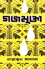 Gajamukta by Narayan Sanyal pdf book