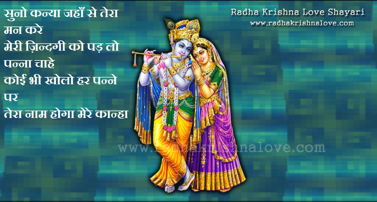 radha krishna love google