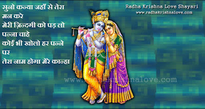 Radha Krishna Love Shayari